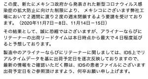 スクリーンショット 2020-11-07 14.50.33